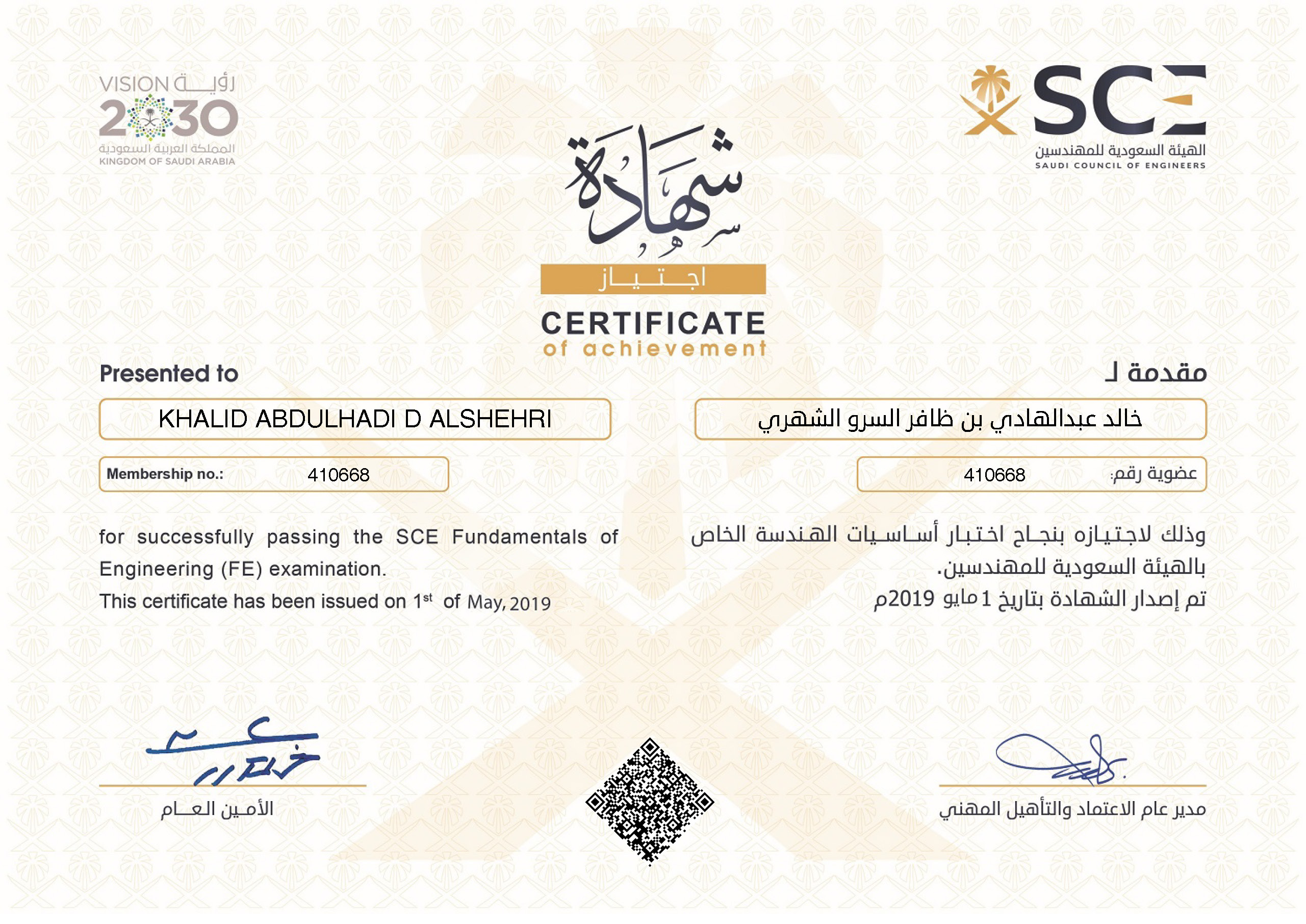 SCE Certificate_Page_1.jpg